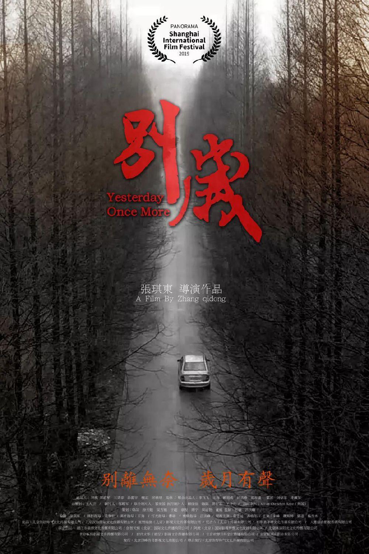 2019上海国际影戏节华语新风单元展映片单
