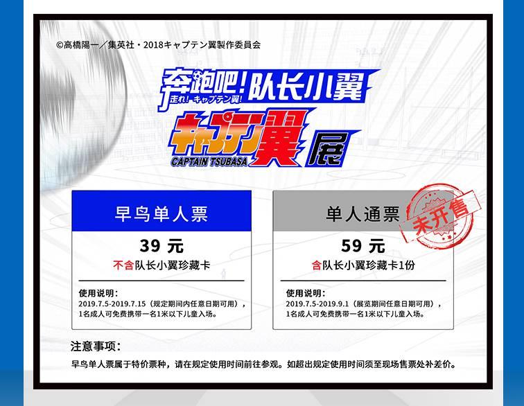 日本漫画《奔跑吧!队长小翼》中国首展  早鸟特惠仅39元