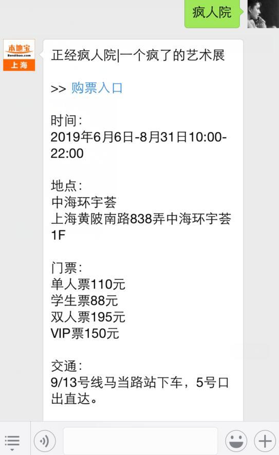 2019上海正经疯人院艺术展门票+时间+交通