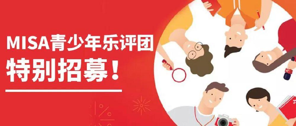 2019上海夏季音乐节青少年乐评团招募时间及报名方式