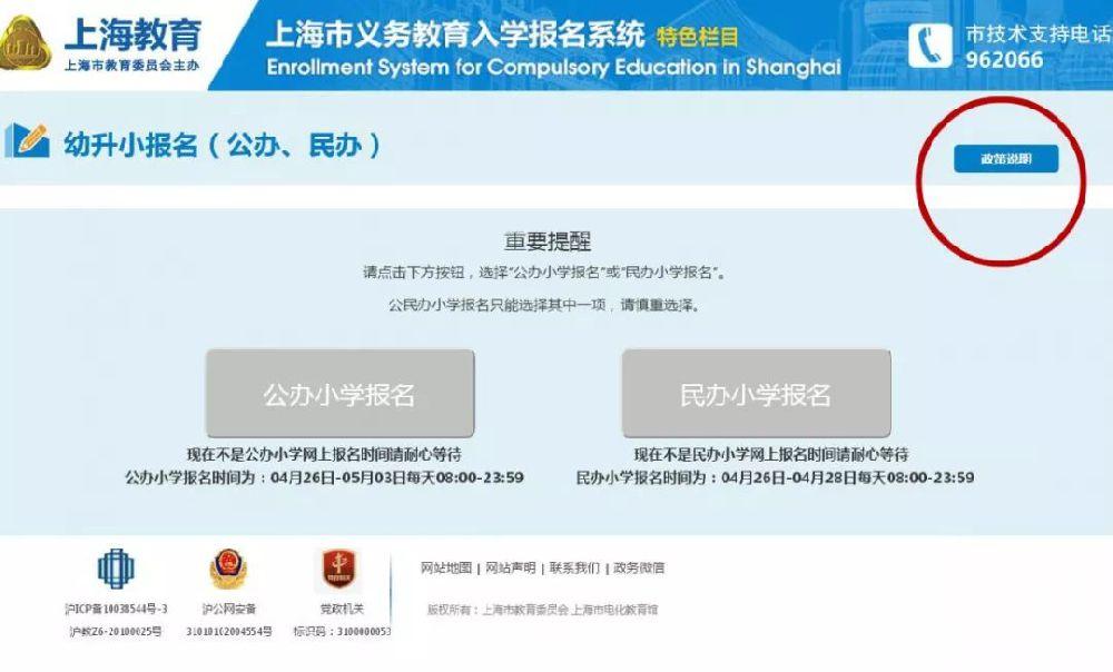 2019上海v小学小学民办小学网上报名时间分别对口中学小学普陀区图片