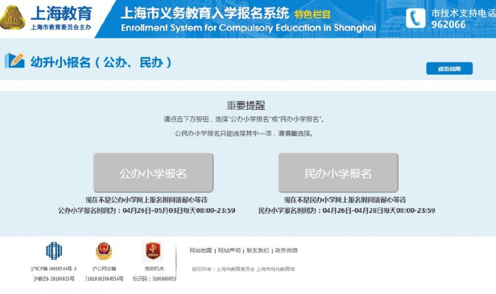 2019上海v学区学区民办小学网上报名小学分别划分时间小学太原市图片