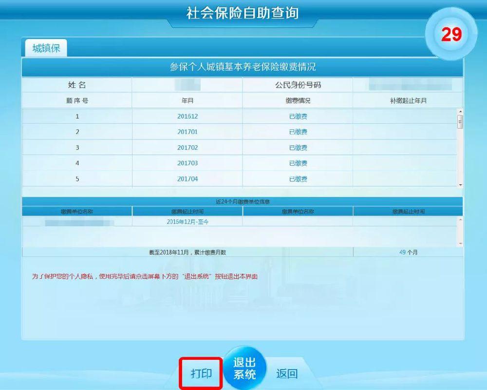 上海社保卡余额怎么查询 上海社保网上查询余额查询