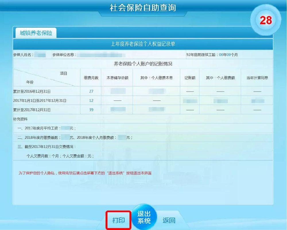 上海社保网上打印_上海社保个人缴费单怎么打印?- 上海本地宝