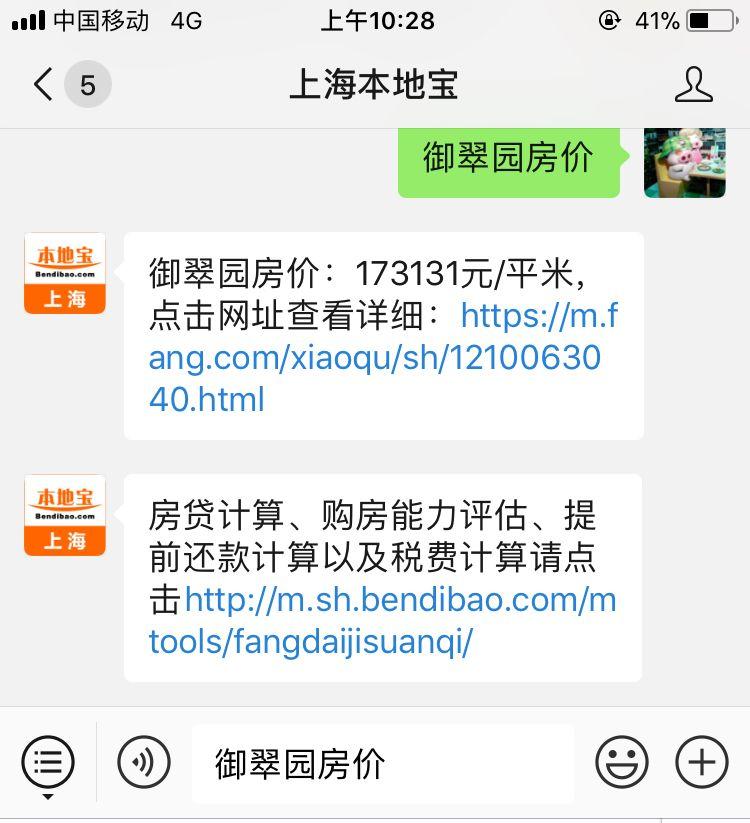 2019上海市徐汇区二手房房价多少钱一平(每月更新)