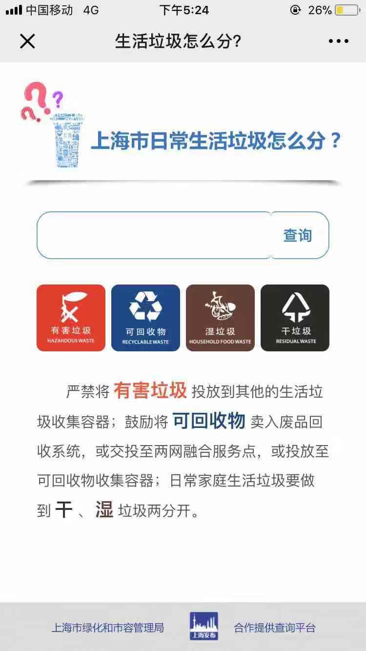 铜陵长江大桥_2019上海市生活垃圾依照以下标准分类!