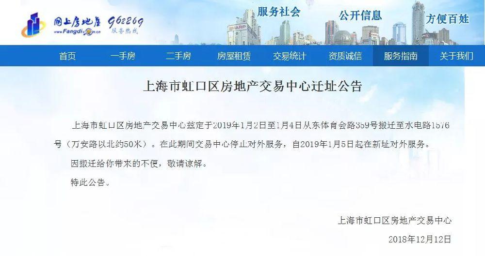 北京市房地产交易税_2019上海市虹口区房地产交易中心地址- 上海本地宝