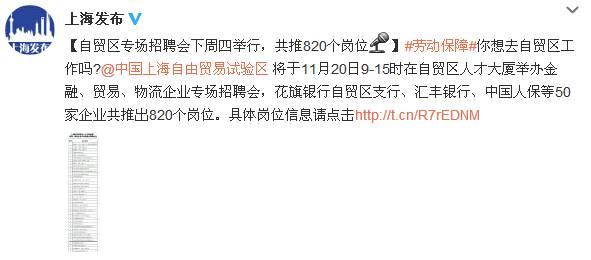 上海自贸区专场招聘会举办 820个岗位拭目以待