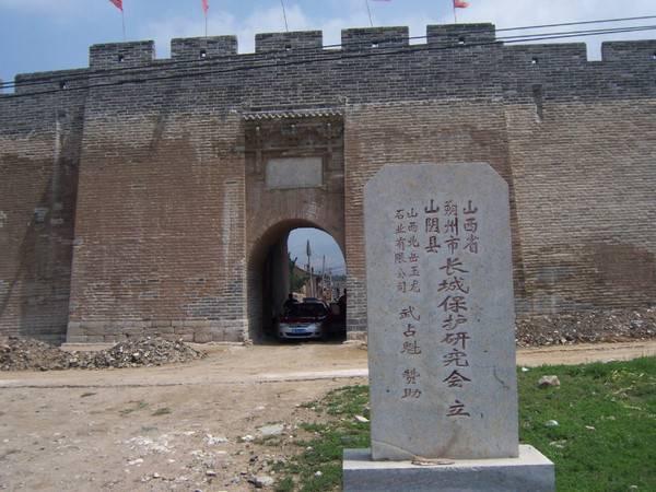 朔州自助游图片