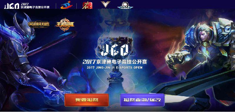 2017京津冀电子竞技公开赛
