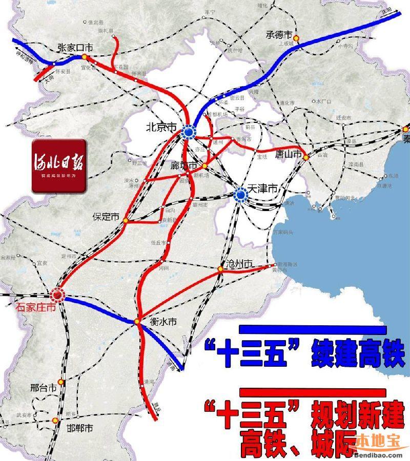 河北最新交通规划图 高铁 城际 地铁
