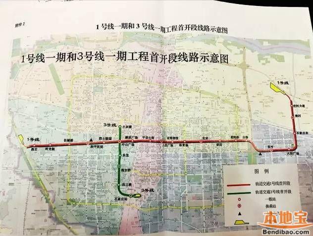 石家庄地铁最新消息(持续更新)