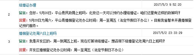 石家庄平山县5.20可以登记结婚吗?
