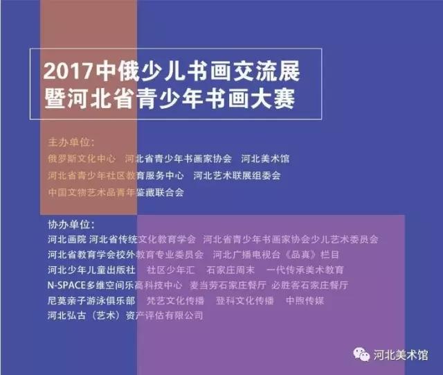 2017石家庄中俄少儿书画交流展(时间+地点)
