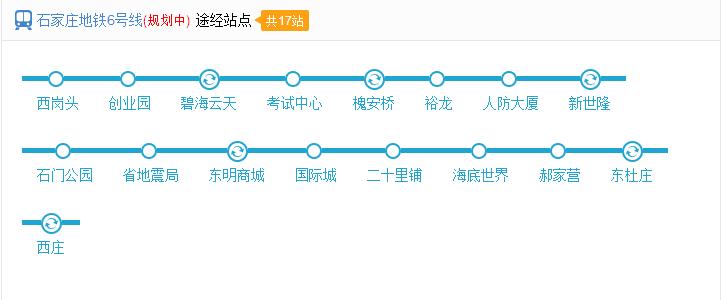 石家庄地铁6号线线路图
