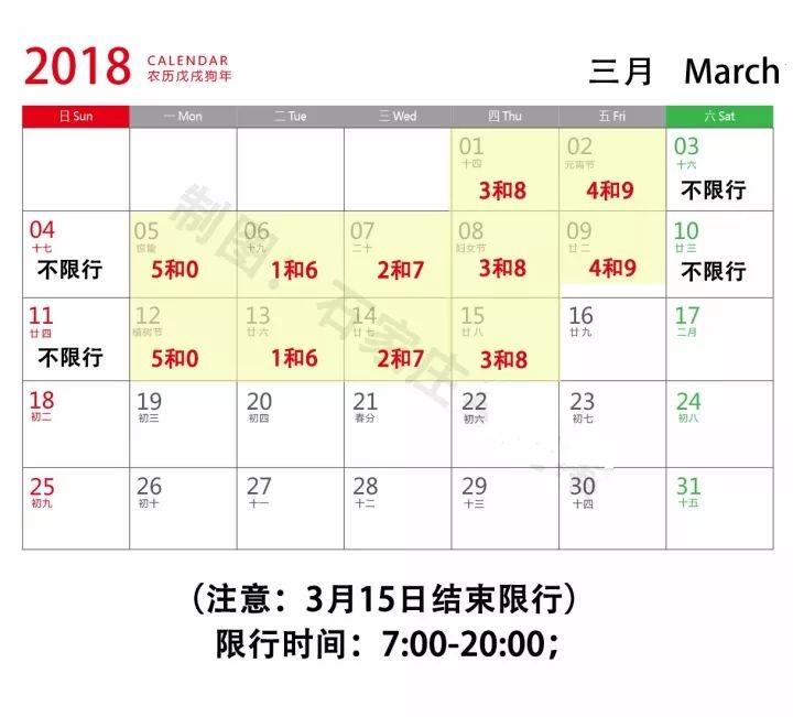2018石家庄限行日历
