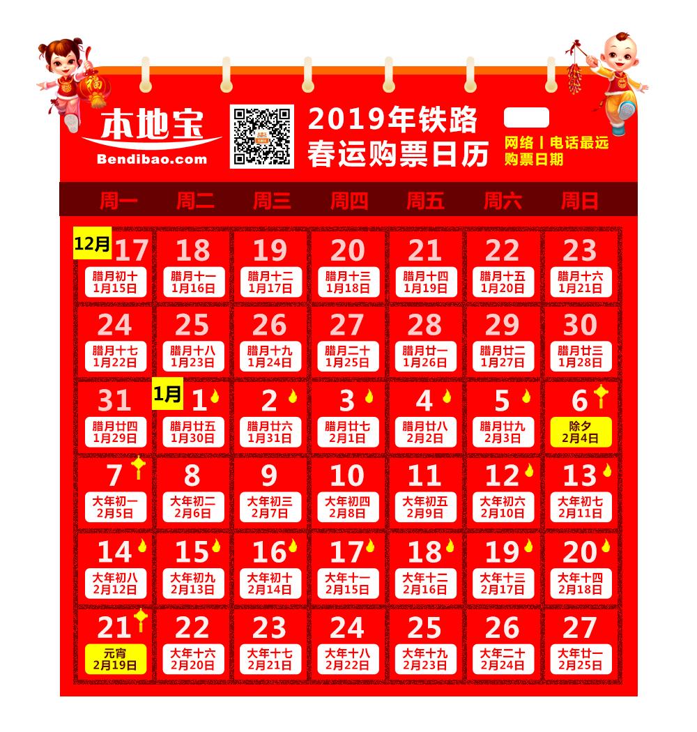 2019石家庄春运火车票网上抢票攻略