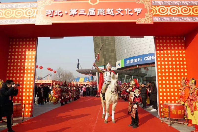 2018河北燕赵文化节时间、地点及活动详情