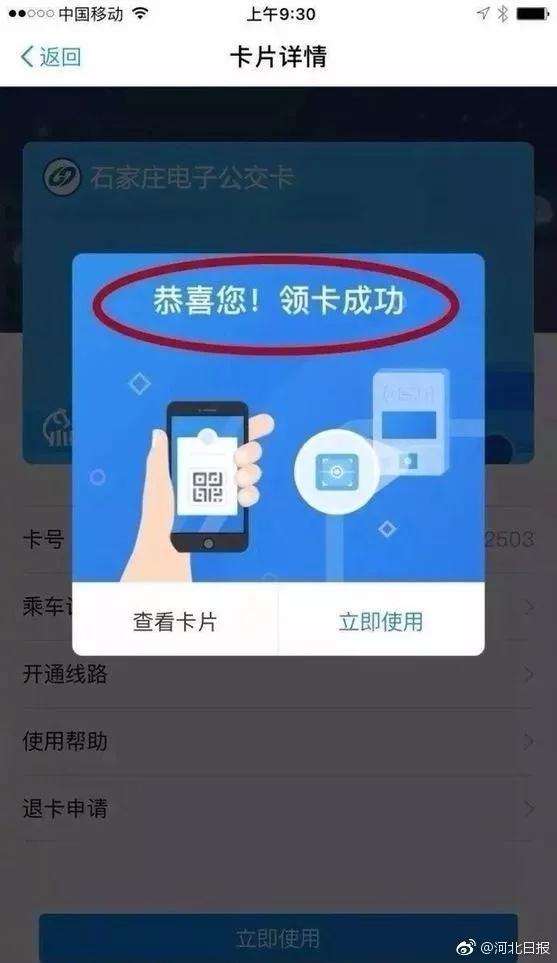 石家庄电子公交卡领取步骤流程