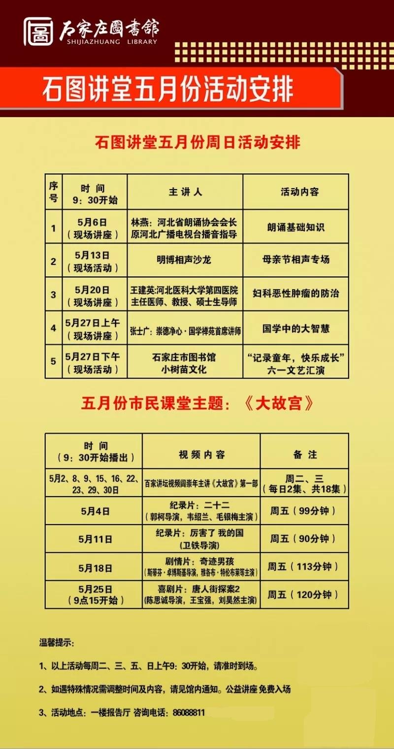 石家庄市图书馆周末活动(持续更新)