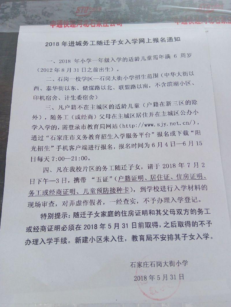 2018石家庄小学招生公告汇总(持续更新)