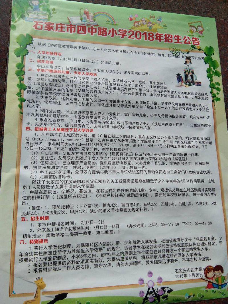2018年石家庄四中路小学招生公告