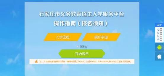 2019石家庄小升初网上报名结果查询时间