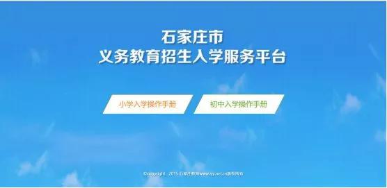 2019石家庄小升初网上报名操作指南