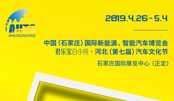 2019石家庄新能源智能汽车博览会(时间+地点+路线)