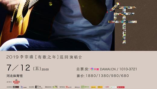 2019李宗盛演唱会石家庄站(时间+地点+门票)