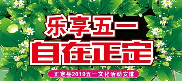 2019正定五一劳动节活动汇总(持续更新)