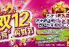 2013威海双12'店商'购物节开幕