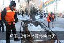 环卫工清雪感动市民