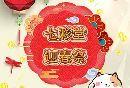 2019长春七彩堂迎春祭