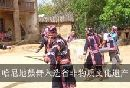 红河县哈尼地鼓舞入选