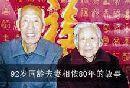 92岁同龄夫妻相依80年