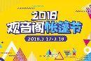 2018惠州观音阁帐篷节