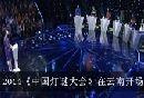 2014《中国灯谜大会》