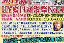 2017海宁HY夏日动漫