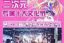 2019北京ido30漫展二次
