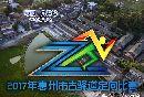2017年惠州市古驿道定