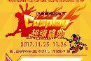 2018中国国际动漫节时