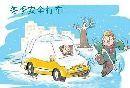 冬季驾车的八点注意