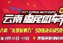 2017昆明第五届惠民团