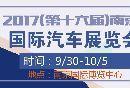 2017南京十一国际车展
