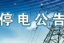2017南京停电通知(持续