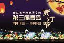 2017国庆第三届青岛赏