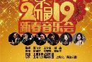 2019上海新春音乐会演