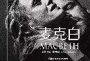 2019春节上海话剧戏剧