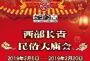 2019西部长青民俗大庙